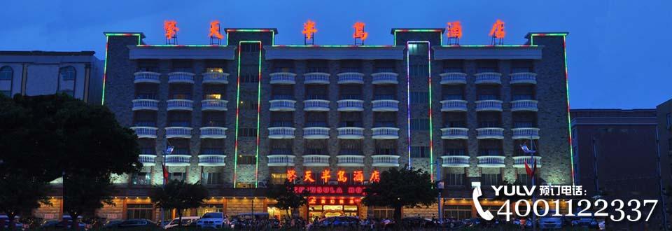 汕尾红海湾擎天半岛酒店