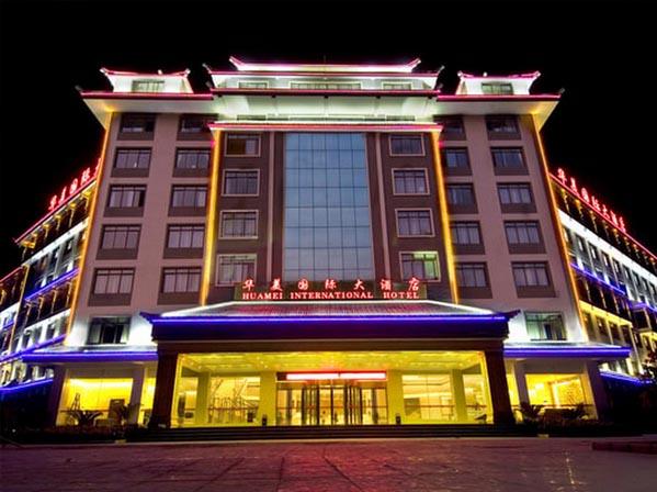 华美国际大酒店图片
